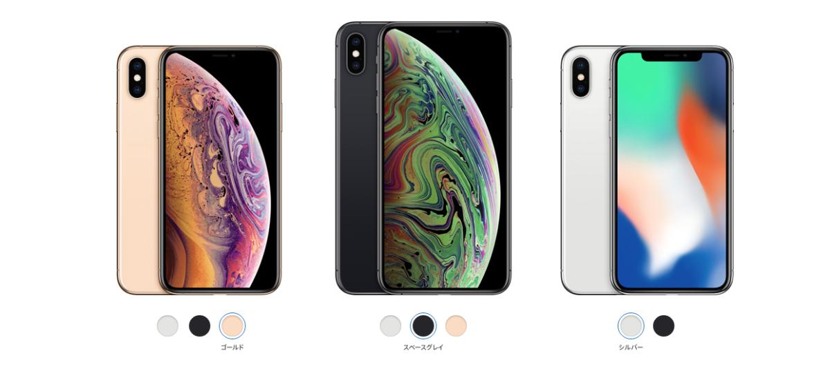 iPhoneXs/iPhoneXs Max 違い