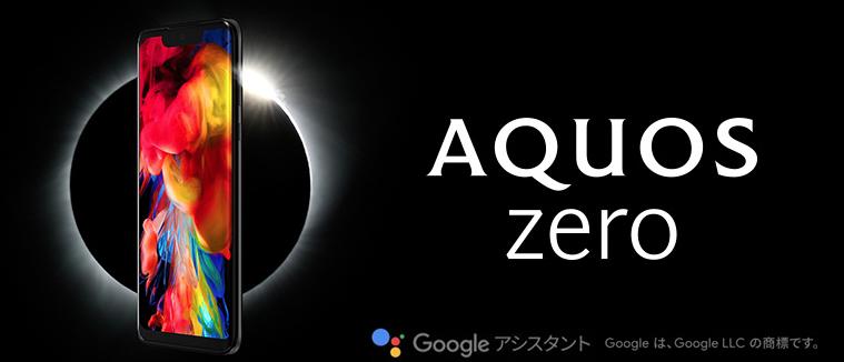 AQUOS ZEROの性能を徹底比較