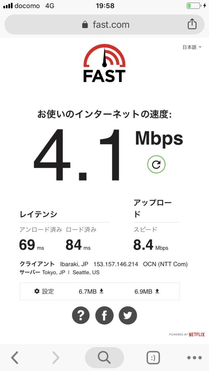 OCNモバイルONEの通信速度は満足できる?