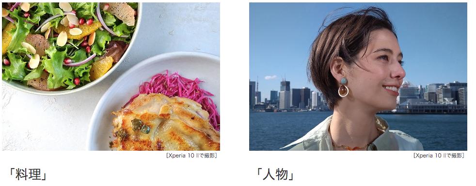 Xperia10II比較の画像